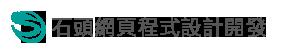 石頭網頁程式設計開發公司